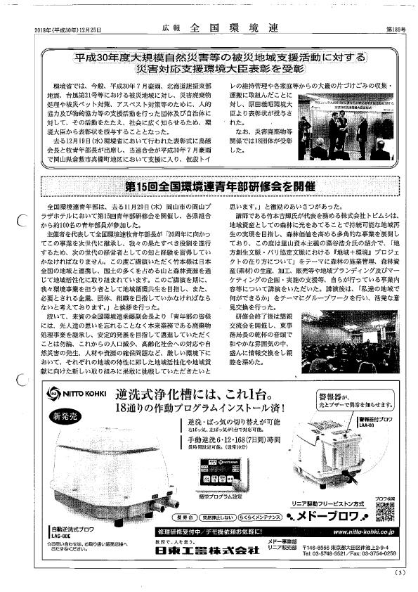 H30.12機関紙記事(西日本豪雨)